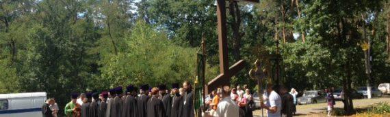 Освящение Поклонного Креста