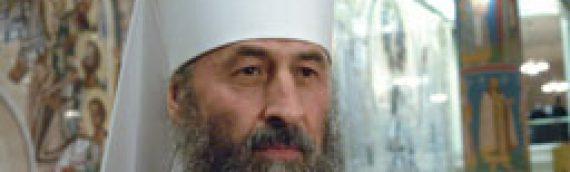 Місцеблюститель УПЦ направив листа Святішому Патріарху Кирилу