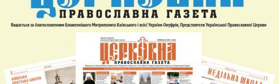 Продолжается подписка на главное официальное издание Украинской Православной Церкви