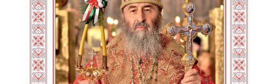 Пасхальне вітання Предстоятеля Української Православної Церкви