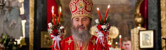 Пасхальное послание Предстоятеля УПЦ Митрополита Киевского и всея Украины Онуфрия.