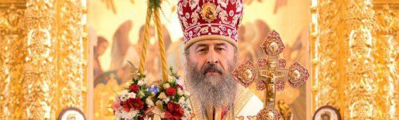Пасхальное послание Блаженнейшего Митрополита Киевского и всея Украины Онуфрия.