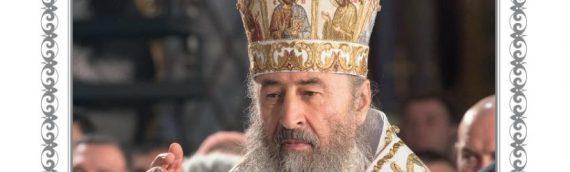 Рождественское послание Предстоятеля Украинской Православной Церкви.