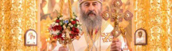 Пасхальное поздравление Предстоятеля УПЦ Блаженнейшего Митрополита Онуфрия.