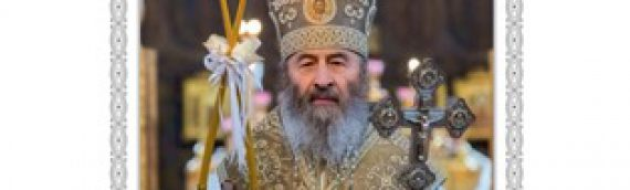 Рождественское послание Предстоятеля архипастырям, пастырям, монашествующим и всем верным чадам Украинской Православной Церкви.