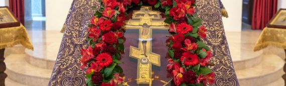 Воздвижение Честного и Животворящего Креста Господня.