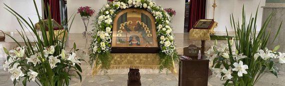 Праздник Свтой Троицы.