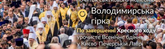Анонс торжеств по случаю Крещения Руси 27-28 июля.